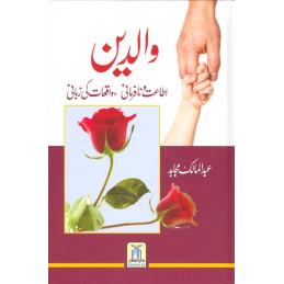 Waalidayn Parents Urdu