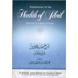Explanation of the Hadith of Jibril