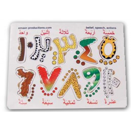 Numbers in Arabic Wooden Puzzle