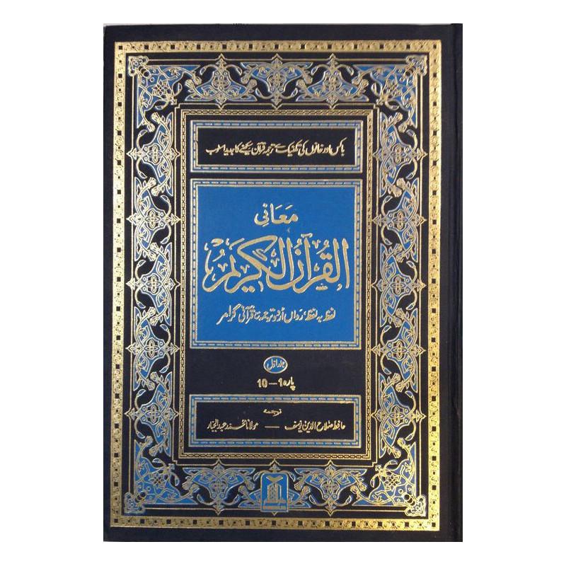 Al-Quran Al-Kareem Lafz ba Lafz Urdu Tarjuma