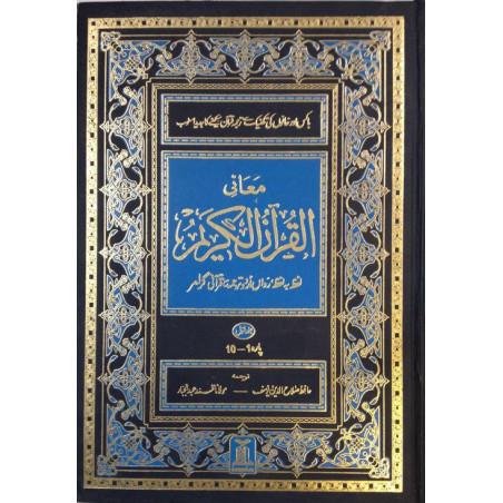 Al-Quran Al-Kareem Lafz ba Lafz Urdu Tarjuma  3 Volume Set