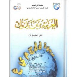 Al-Arabiyyah Bayna Yadayk 3