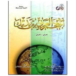 Arabic Between Your Hands Dictionary