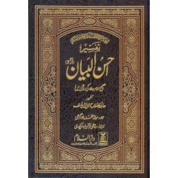 Tafseer Ahsan ul Bayan Large Urdu
