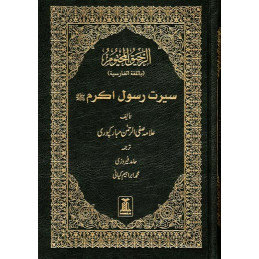Sealed Nectar Biography of The Final Messenger and Prophet Farsi