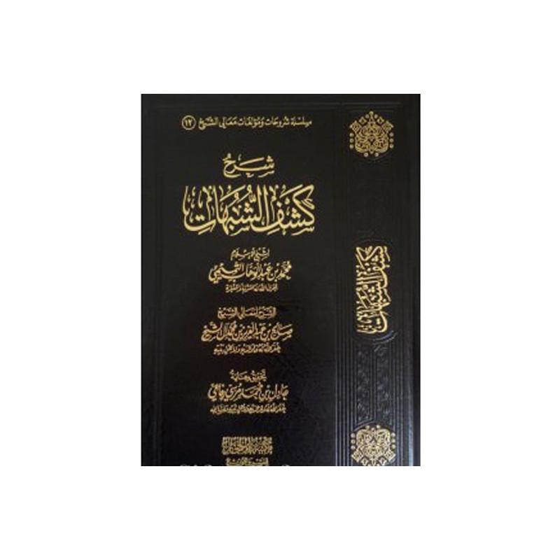 Sharh Kashf ash-Shubuhaat - Salih Aal Sheikh Arabic