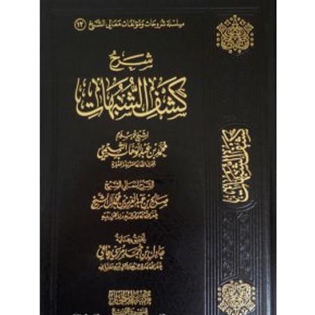 Sharh Kashf ash-Shubuhaat Salih Aal Sheikh Arabic