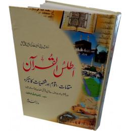 Atlas of the Quran Urdu