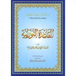Al Qaida Nooraniah A5 Uthmani Script