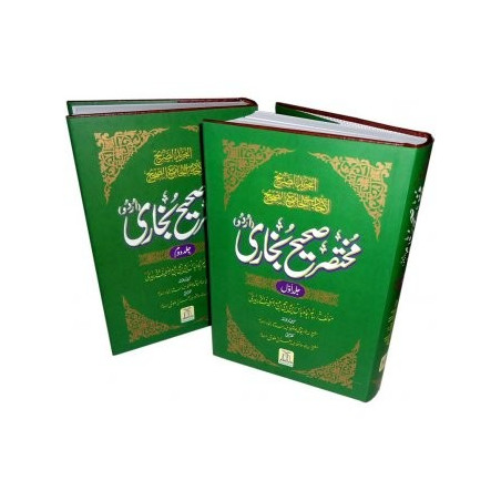 Mukhtasar Sahih Bukhari in Urdu 2 Vols