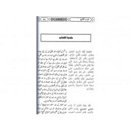 Mukhtasar Sahih Bukhari 2 Volume Urdu