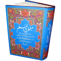 Minhajul Muslim Islami Tarz e Zindagi Urdu