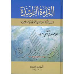 Qiraat ar Rashida Arabic