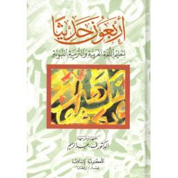 Arbaaouna Hadith Arabic