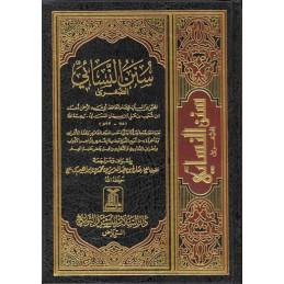 Sunnan An Nasai Arabic Only