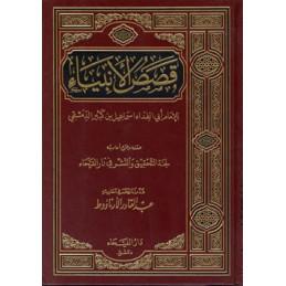 Kassas ul Ambiyah Arabic Only