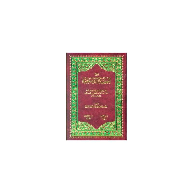 Sharh Al-Aqeeda tul Wasitiyah Arabic Only