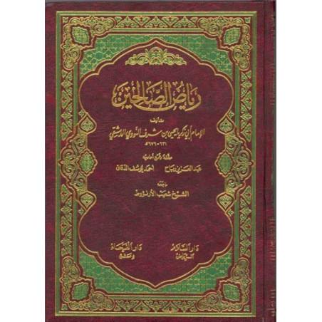 Riyad us Saliheen Arabic Only
