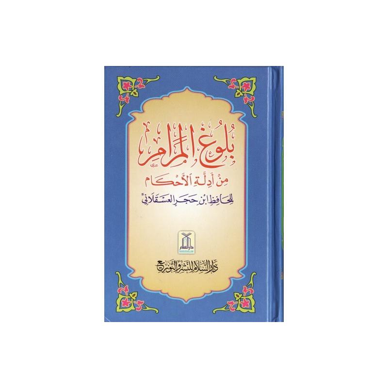 Blughul Maram Arabic Only