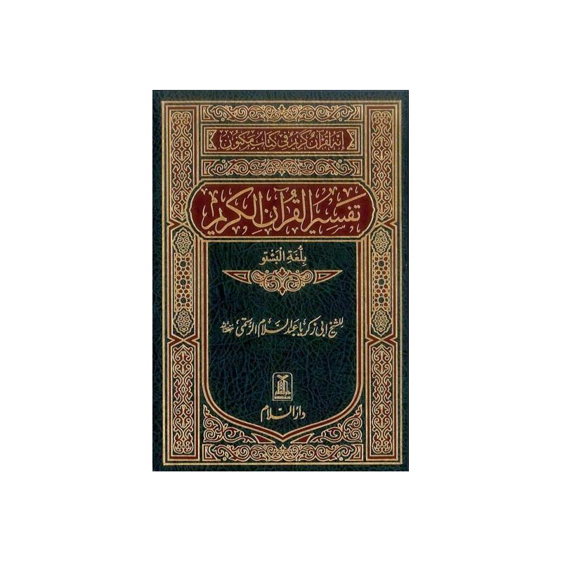 Tafsir of Noble Quran in Pashto/Pakhtu