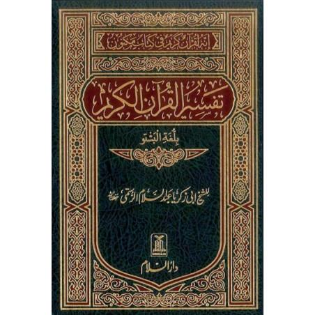 Tafsir of Noble Quran in Pashtu Pakhtu