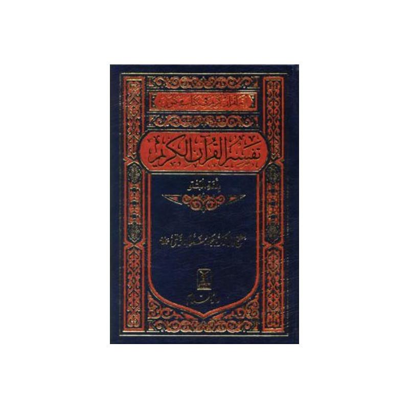 Pushto Pashto Tafsir of The Noble Quran