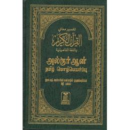 Noble Quran Tamil