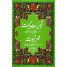 Tajalliyate Nabuwwat wa Muhre Nabuwwat Urdu