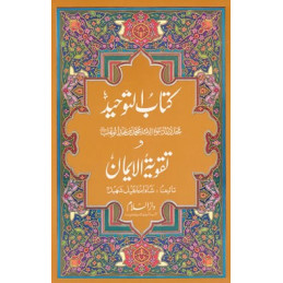 Kitab ut Tawheed wa Taqwiyat Ul Iman Urdu