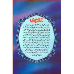 Namaz e Nabwi Urdu
