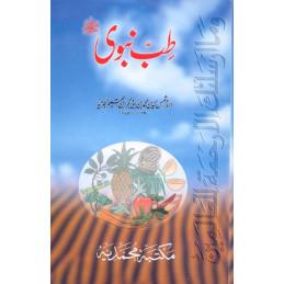 Tib Un Nabawi Urdu