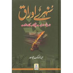 Sunhary Aoraq Urdu