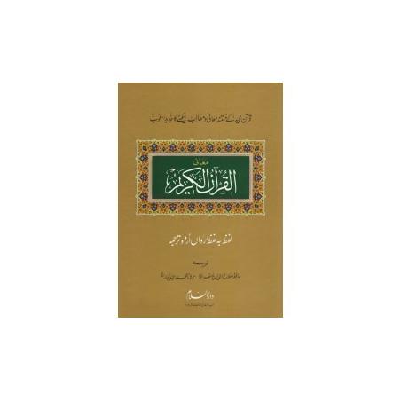 Al-Quran Al-Kareem Lafz ba Lafz Urdu Tarjuma (Arabic and Urdu)