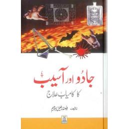 Jadoo aur Aseeb Ka Kaamyaab elaaj. Jinn and Human Sickness. Urdu