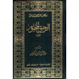 Ar Raheequl Makhtum The Sealed Nectar Urdu