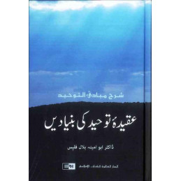 Fundamentals of Tawheed URDU Dr Abu Ameenah Bilal Phillips