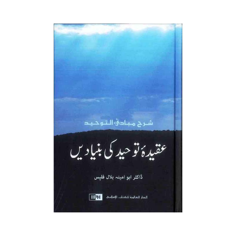 Fundamentals of Tawheed URDU Dr Abu Ameenah Bilal Phillips