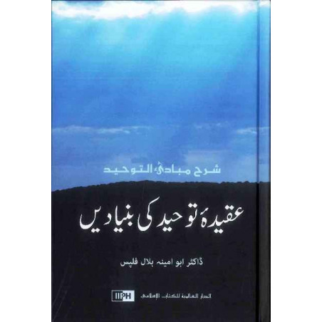 Fundamentals of Tawheed in Urdu