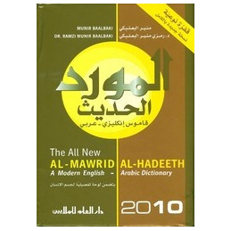 Al-Mawrid Al-Hadeeth A Modern English Arabic Dictionary 2010