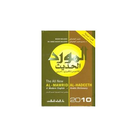 Al Mawrid Al Hadeeth A Modern English Arabic Dictionary 2010