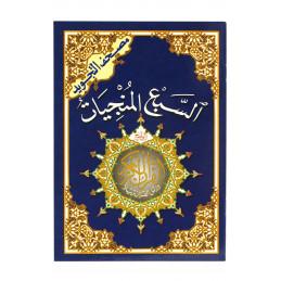 Al Saba'a Al Munjiyat The Seven Savers Surahs