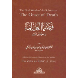 Final words of Scholars at Onset of Death by Ibn Zabr Rabi 379h