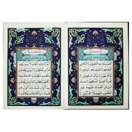 Arabic Only Al Quran Al Kareem Jumbo - 16 Lines URDU Script