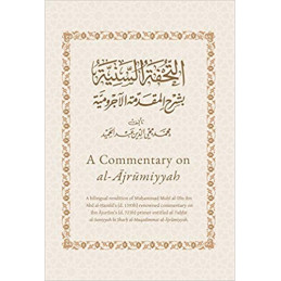 A Commentary on Al-Ajrumiyyah, English - Arabic Tuhfat Al-Saniyy