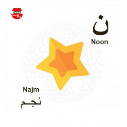 The Little Arabic Alphabet Book