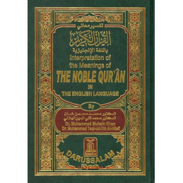 Noble Quran Small Hardcover English only 12 by 17