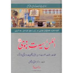 Atlas Seerat An Nabi Urdu اٹلس سیرتِ نبوی صلی الله علیهِ وآلهِ وسلم اردو