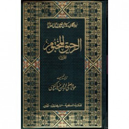 Ar-Raheeq Al-Makhtum Biography of the Prophet Urdu الرحیق المختوم اردو