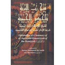 Explanation of a Summary of al Aqeedatul Hamawiyyah of Ibn Taymi