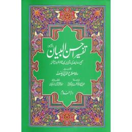 Urdu Tafseer Ahsan ul Bayan Large